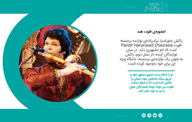 موسیقی هند و نوازندگان افسانهای آن | مجله پرشین ساز