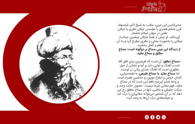 دیدگاه ابن عربی در باب موسیقی مجله پرشین ساز