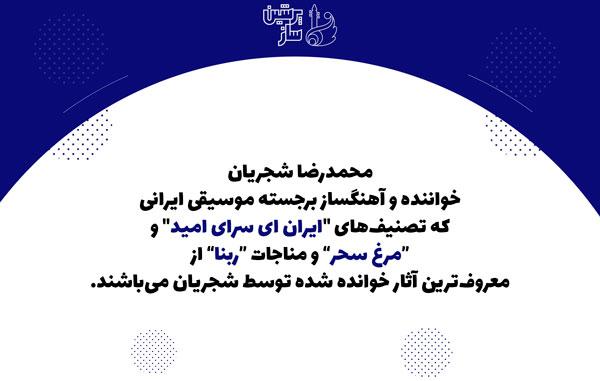 سپاسنامهای برای استاد محمدرضا شجریان خسرو آواز ایران - پرشین ساز