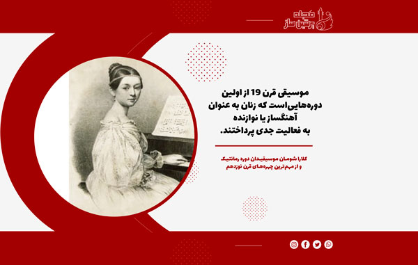 کلارا شومان - زنان و موسیقی - مجله پرشین ساز - دنیز ملکزاده